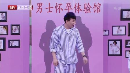石头\杨树林(杨冰)《男士怀孕体验馆》全集 2017赵家班