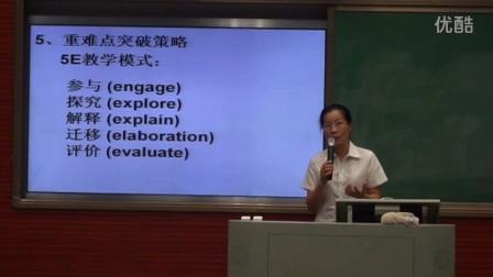 福建省高中生物名师网络教研录播研讨课