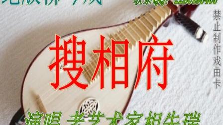 绝版柳琴戏搜相府全剧(相先瑞)