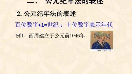 《公元纪年法》人教版历史七上-榆林市十一中-郝秋燕-陕西省首届微课大赛