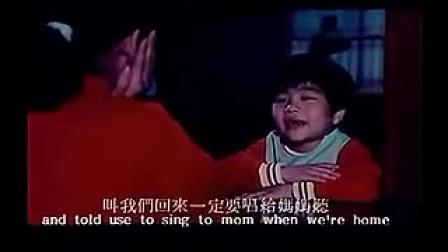史上最感人的电影《世上只有妈妈好》_标清