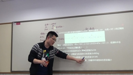 学而思二模化学卷解析.mp4