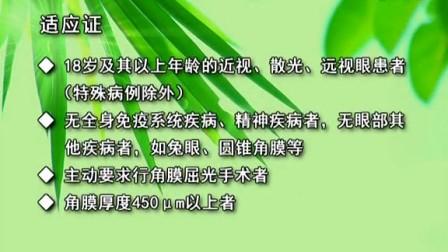 中华视频角膜眼科屈光手术规范化操作高一_高技术倩全集图片