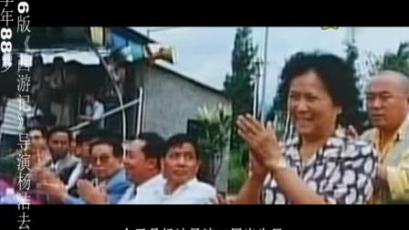 86版《西游记》导演杨洁去世 众星发文悼念,六小
