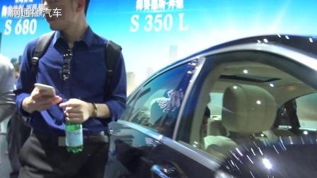 2017上海车展一镜看车之奔驰S350L.mov