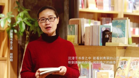 文广新局读书月宣传片