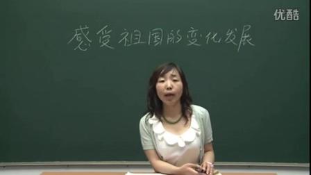 人教版初中思想品德九年级《感受祖国的变化发展》10分钟微型课视频,北京闫温梅