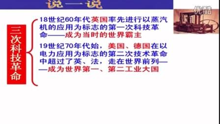 人教版初中思想品德九年级《发展战略-科教兴国》10分钟微型课视频,北京闫温梅