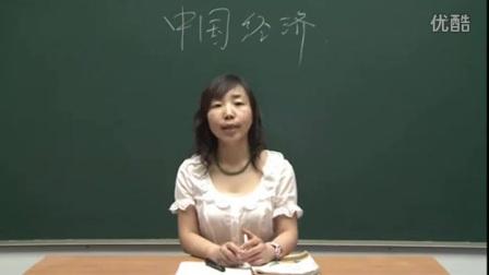 人教版初中思想品德九年级《关注经济发展01》20分钟微型课视频,北京闫温梅