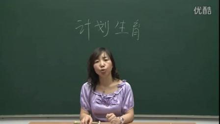 人教版初中思想品德九年级《基本国策-计划生育》10分钟微型课视频,北京闫温梅