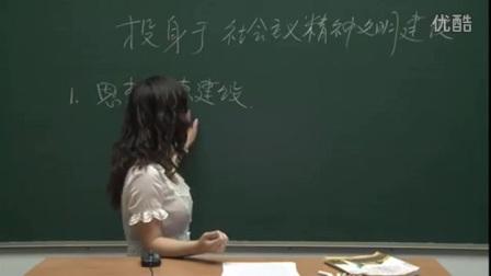 人教版初中思想品德九年级《投身于精神文明建设》20分钟微型课视频,北京闫温梅