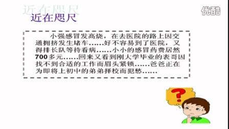 人教版初中思想品德九年级《我国的基本国情》20分钟微型课视频,北京闫温梅