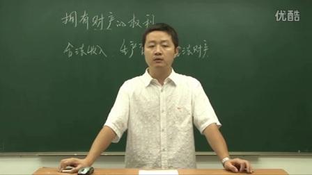 人教版初中思想品德九年级《拥有财产的权利》10分钟微型课视频,北京刘涛