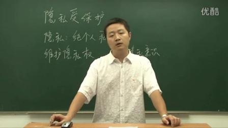 人教版初中思想品德九年级《隐私受保护》10分钟微型课视频,北京刘涛