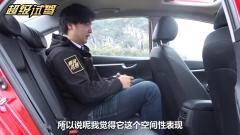 《超级试驾2017》超级试驾2017_最熟悉的陌生人评测北京现代全新悦动!ek0胖哥试车疯狂悍马38视频