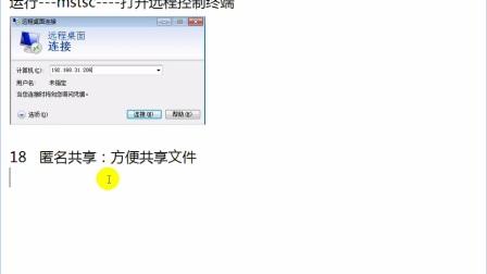 HCNA-8-远程桌面和文件共享