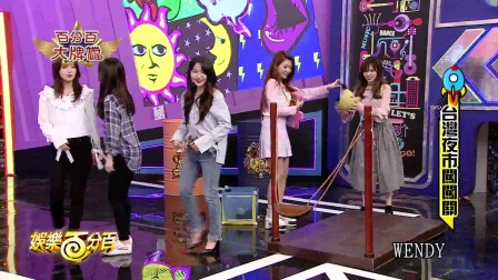 娱乐百分百 20170428 百分百大牌档 主持人:恺乐&毛弟,来宾:Red Velvet