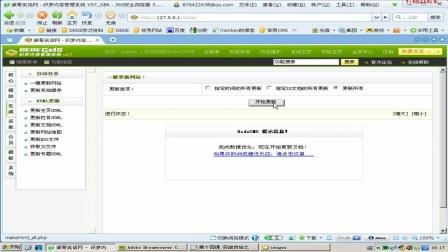 实战仿站之内容页仿制(2)