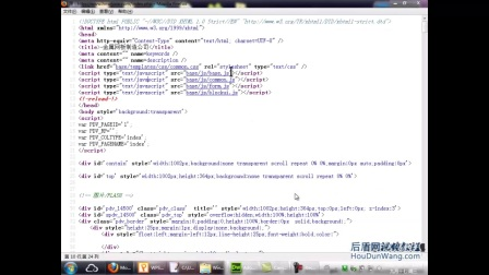 目标站页面分析、页面元素讲解