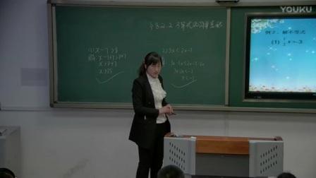 华师大版初中数学七年级下册《不等式的简单变形》教学视频,吉林王晓东