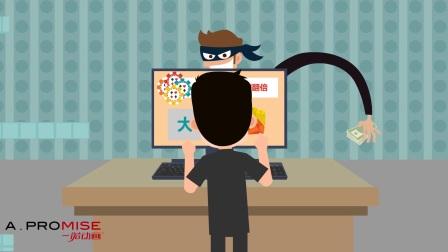 MG动画 网络动画《微信网络安全》二维动画案例