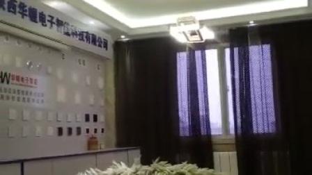 华幄智能语音控制系统之电视空调窗帘饮水机灯饰语音控制
