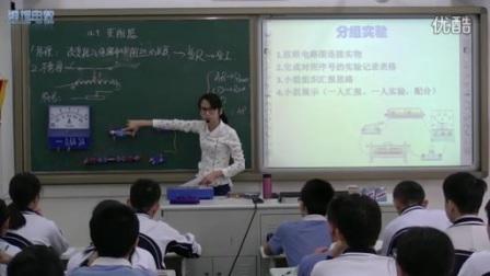 人教版物理九年级《变阻器》教学视频,欧颢贤