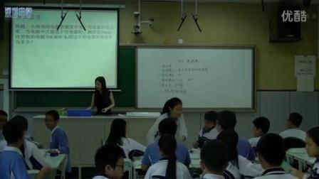 人教版物理九年级《电功率》教学视频,马维洁