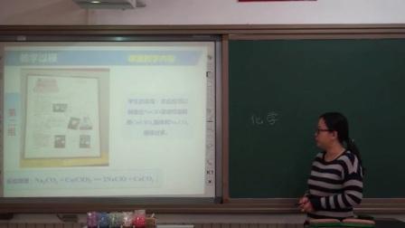 中学化学高一《含氯漂白液的研究》说课 北京王长艳(北京市首届中小学青年教师教学说课大赛)