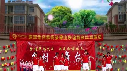 張家山金怡美廣場舞《西藏情歌》