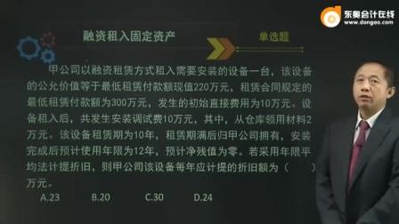 22-会计习题班-张志凤