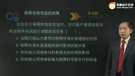 28-会计习题班-张志凤