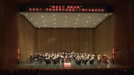 八一金帆----Symphony on Themes of John Philip Sousa