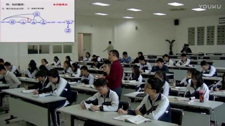 人教版生物高三《免疫调节》优质课教学视频,廖先平