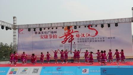 安康天姿艺术团2017.2.20参加龙舟节广场舞决赛规定动作:幸福安康