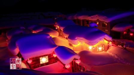 雪乡形象片