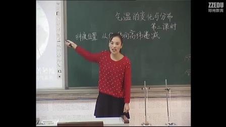 《气温的变化与分布》人教版七年级地理-郑州六十二中-孙改玲
