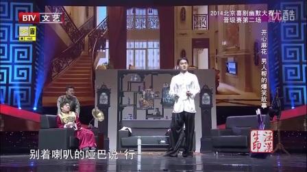 宋小宝小品《家族风云》—在线播放—爆笑话网,视频高清在线观看