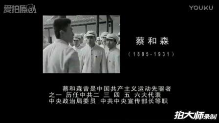 毛主席就读的长沙第一师范, 藏龙卧虎, 很多都是革命先驱