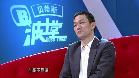 《波士堂》专访李斌:商业和情怀的驱动让自己造车