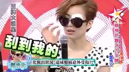 郑秀文带眼伤还上吴宗宪节目, 也是拼了