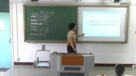 人教版小学数学五下《最大公因数》天津翟洪翠