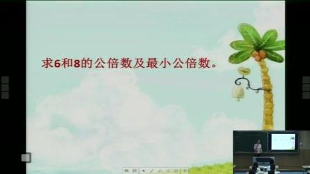 人教版小学数学五下《最小公倍数》天津张玉红