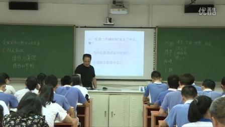 高二语文《礼拜二午睡时刻》教学视频,张怡春