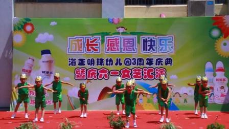 15海正明珠幼儿园  菠萝3班  表演:《跳跳蛙》
