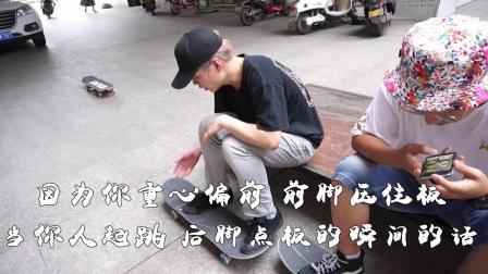 苏州怼滑板店双翘教学——pop shovit