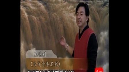 """""""以畫代歌贊黃河""""著名畫家王世利(上集)環球旅游頻道""""畫中話"""""""