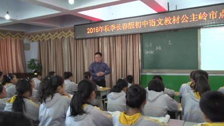 长春版教学大赛《伯牙善鼓琴》初中语文七上-吉林大学附中-刘波