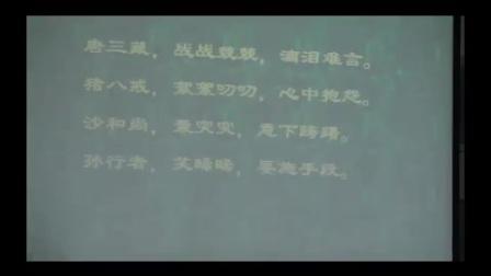 长春版教学大赛《大闹天宫》初中语文七上-吉林二实-石磬