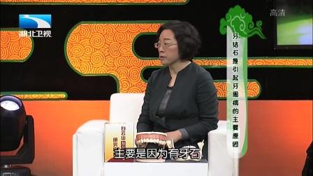 《饮食亚博官网无法取款汇》20170313:牙齿保卫战抗击牙周病视频